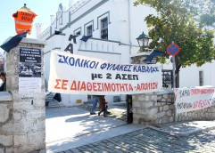 Κατάληψη στο δημαρχείο από τους σχολικούς φύλακες
