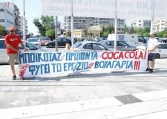 Στην Καβάλα οι απολυμένοι της Coca-Cola