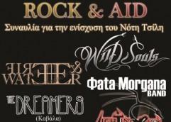 «ROCK & AID», μια ροκ συναυλία για την ενίσχυση του Νότη Τσίλη