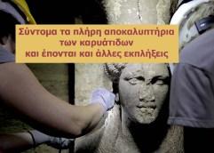 Ανασκαφή Αμφίπολης: Συνεχίζεται σε συνθήκες «σπηλαίου»