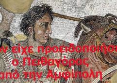 Πειθαγόρας: ο μάντης από την Αμφίπολη που προέβλεψε το θάνατο του Μεγάλου Αλεξάνδρου