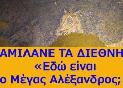 «Εδώ είναι ο Μέγας Αλέξανδρος;», διερωτώνται διεθνή ΜΜΕ για την Αμφίπολη