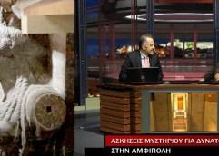 Αμφίπολη: Ασκήσεις μυστηρίου για δυνατούς λύτες