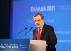 Ο Αντώνης Σαμαράς παρουσίασε το αναπτυξιακό σχέδιο της ΝΔ: «ΕΛΛΑΔΑ 2021» για να γίνουμε ένα λαός που θα παράγει…