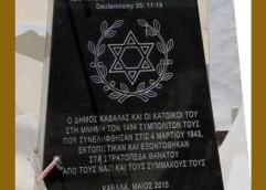 Ο Δήμος Καβάλας δεν επιδιώκει και δεν επιθυμεί  την αλλοίωση της ιστορικής μνήμης και της ζοφερής πραγματικότητας  που βιώσαν οι Εβραίοι συμπολίτες του