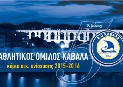 ΑΟΚ: Ανακοινώθηκαν οι τιμές για τα εισιτήρια διαρκείας