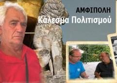 Αλέξανδρος Θ Κοχλιαρίδης : «Βάζουμε πλάτη για το καλό της Αμφίπολης»