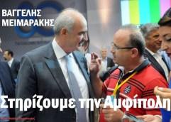 Βαγγέλης Μεϊμαράκης: «Θα συνεχίσουμε τα έργα στην Αμφίπολη»