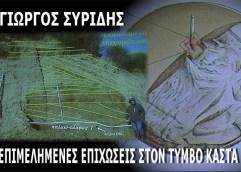 Αμφίπολη: Ο Συρίδης έσβησε τον Καμπούρογλου στο ΑΕΜΘ (ΦΩΤΟ)