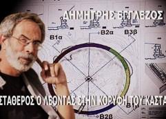 Δημήτρης Εγγλέζος: Άριστος ο αρχαίος σχεδιασμός του συγκροτήματος Καστά (ΦΩΤΟ)