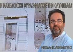 Αμφίπολη: Η Ολυμπιάδα και το τραγικό παιχνίδι της μοίρας (ΦΩΤΟ)