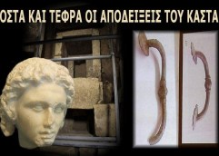O Πυθαγόρας έφερε τη τέφρα του Ηφαιστίωνα στην Αμφίπολη!