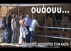 Οι δημοσιογράφοι στον τάφο της Αμφίπολης  οι «λογάδες» και οι ουάου…
