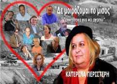 Σε δικαστικές περιπέτειες η Κατερίνα Περιστέρη;