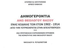 Νέα έκδοση από το Ιστορικό & Λογοτεχνικό Αρχείο Καβάλας για την δημογεροντία της Θάσου
