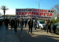 Στους δρόμους 200 εργαζόμενοι της ΒΦΛ για το θέμα της αδειοδότησης