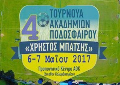 Το διήμερο 6-7 Μαΐου το 4ο Τουρνουά Ακαδημιών «Χρήστου Μπάτση»
