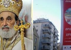 ΧΡΙΣΤΟΥΓΕΝΝΑ: Δεσπότης «ξαγρυπνά»  απέναντι στην τουρκική προπαγάνδα της Πόλης του.