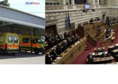 Ερώτηση στην Βουλή των Ελλήνων η «Απαγόρευση Δημόσιου Σχολιασμού από εργαζόμενους στο ΕΚΑΒ»