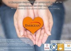 Energean: «Μπορούμε» και στην Καβάλα – Καμία μερίδα φαγητού χαμένη!