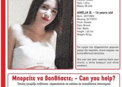 ΚΑΒΑΛΑ: Συναγερμός για την εξαφάνιση 16χρονης