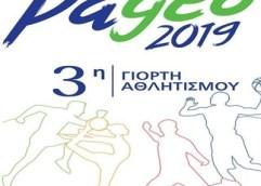 3η Γιορτή Αθλητισμού στον Δήμο Παγγαίου