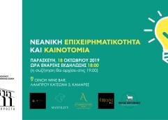 Όμιλος «Η Καβάλα Μπροστά»: Εκδήλωση με θέμα «Νεανική Επιχειρηματικότητα και Καινοτομία»