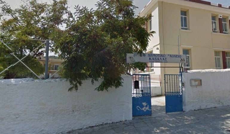 ΣΥΛΛΟΓΟΣ ΕΚΠ/ΚΩΝ Π.Ε. Ν.ΚΑΒΑΛΑΣ: Στηρίζουν τους εκπαιδευτικούς του 16ου Δημοτικού Σχολείου Καβάλας