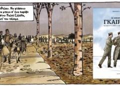 ΚΑΒΑΛΑ – ΓΚΑΙΡΛΙΤΣ: Μια απίθανη ιστορία από την εποχή της παράδοσης της Καβάλας στην Βουλγαρία, τώρα σε κόμικς