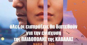 ΣΦΓΤ ΚΑΒΑΛΑΣ: Τη Δευτέρα οι εισπράξεις του ΖΕΦΥΡΟΥ υπέρ της Παιδόπολης
