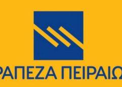 Νέο πρόγραμμα οικειοθελούς αποχώρησης εργαζομένων ανακοίνωσε η Τράπεζα Πειραιώς.