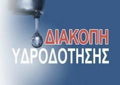 ΔΕΥΑΚ: Διακοπή Υδροδότησης στο κέντρο της Καβάλας