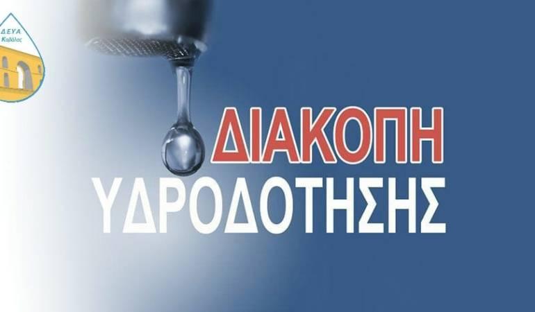Διακοπή Υδροδότησης στην Καβάλα