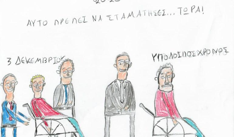 3η Δεκεμβρίου 2020: Παγκόσμια Ημέρα Ατόμων με Αναπηρίες