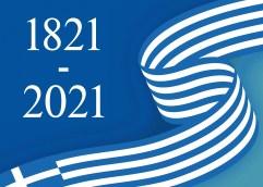 Πως θα εορταστεί στην Καβάλα η 200η επέτειος της επανάστασης του 1821