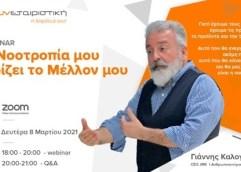 Webinar με θέμα « Η νοοτροπία μου ορίζει το μέλλον μου»
