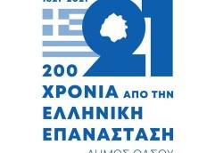 Δήμος Θάσου: Επετειακό λογότυπο για το 1821 και τα 200 χρόνια