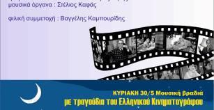 «ΖΕΦΥΡΟΣ»: Μουσική εκδήλωση, με τραγούδια του Ελληνικού Κινηματογράφου