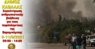 ΔΗΜΟΣ ΚΑΒΑΛΑΣ: Παροχή ανθρωπιστικής βοήθειας για τους πυρόπληκτους της Βαρυμπόμπης