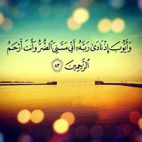 Islamic Wazifa For Solving All Problems