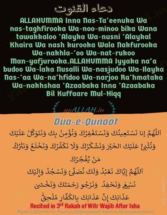 Dua Qunoot With Urdu Translation Pdf