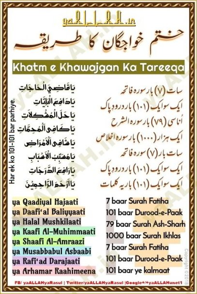 Method of Khatme Khwajagan-Benefits in English (Chishtiya Amal)