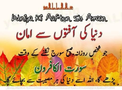 har pareshani se nijat ki dua urdu mein-mushkil door karne ki dua