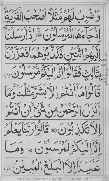 Surah-yaseen-mubeen-2-Page-3-121816