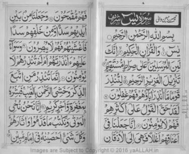 Surah-yaseen-mubeen-3-Page-1-2-121816
