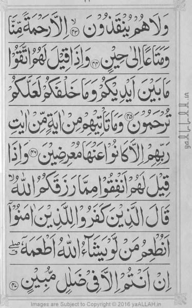 Surah-yaseen-mubeen-4-Page-10-121816