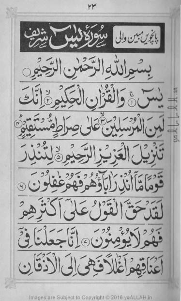 Surah-yaseen-mubeen-5-Page-1-121816