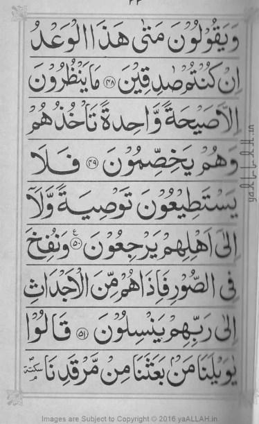 Surah-yaseen-mubeen-5-Page-11-121816