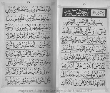 Surah-yaseen-mubeen-6-Page-1-2-121816