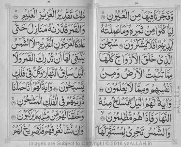 Surah-yaseen-mubeen-6-Page-8-9-121816